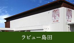 ラビュー島田