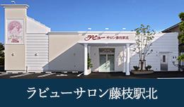 ラビューサロン藤枝駅北