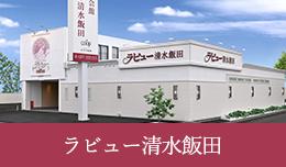 ラビュー清水飯田