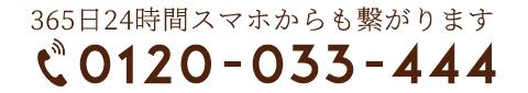 0120-033-444