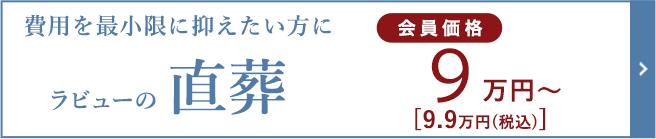 ラビューの直葬 会員価格¥90,000