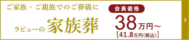 ラビューの家族葬 会員価格¥380,000(税別)