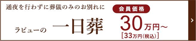 ラビューの一日葬 会員価格¥300,000(税別)