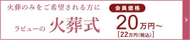 ラビューの火葬式 会員価格¥200,000(税別)