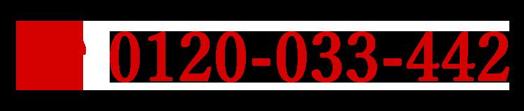 0120-033-442