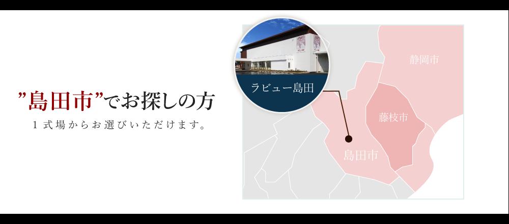 島田マップ