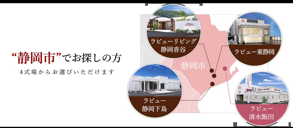 静岡マップ