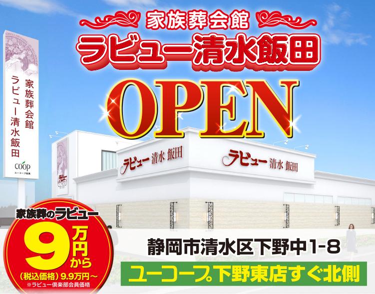 家族葬会館ラビュー清水飯田令和3年5月オープン