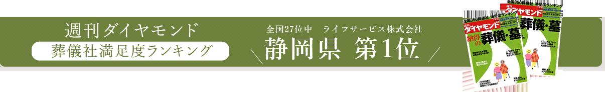 週刊ダイヤモンド葬儀社満足度ランキング静岡県第一位