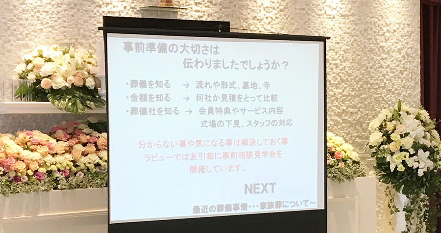 20190923東静岡セミナー