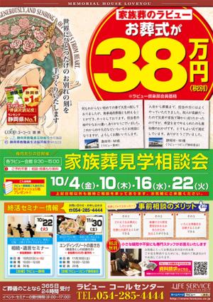 2019年10月ラビュー見学会(静岡)