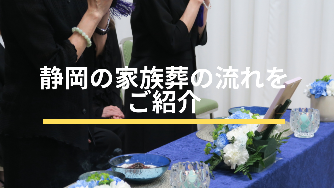 静岡の家族葬の流れをご紹介