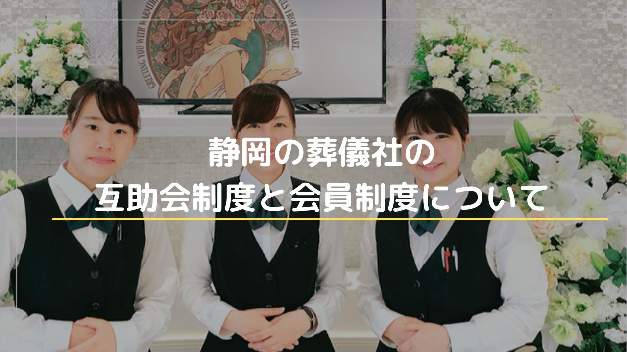 静岡の葬儀社の 互助会制度と会員制度について