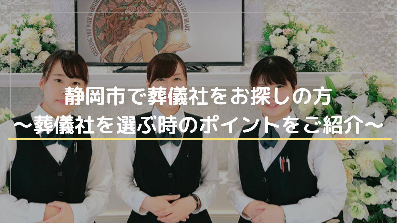 静岡市で葬儀社をお探しの方~葬儀社を選ぶ時のポイントをご紹介~