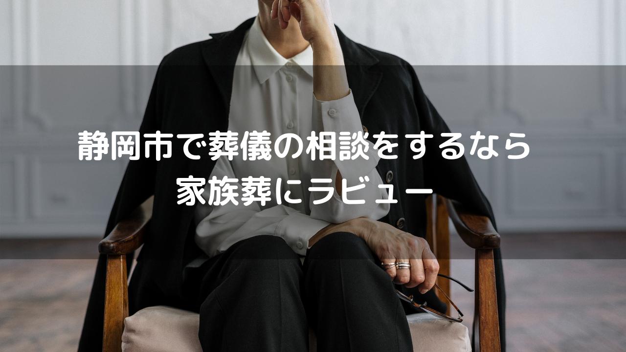 静岡市で葬儀の相談をするなら家族葬のラビュー