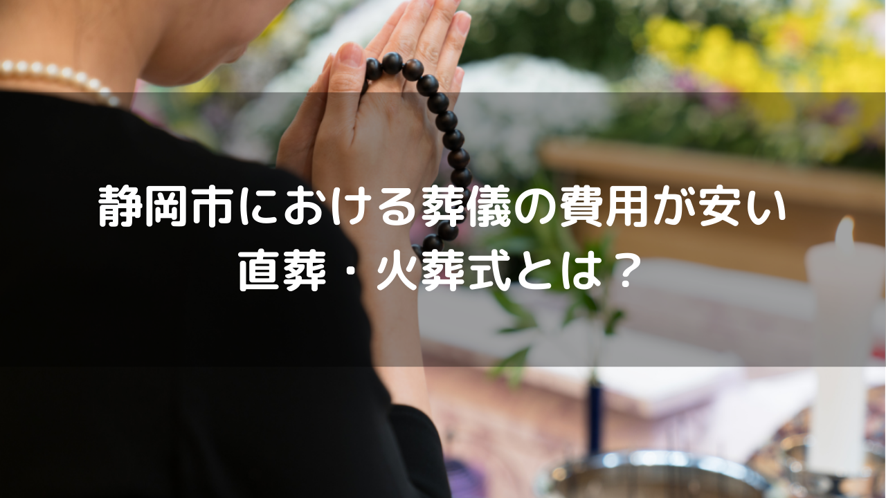 静岡市における葬儀の費用が安い直葬・火葬式とは?