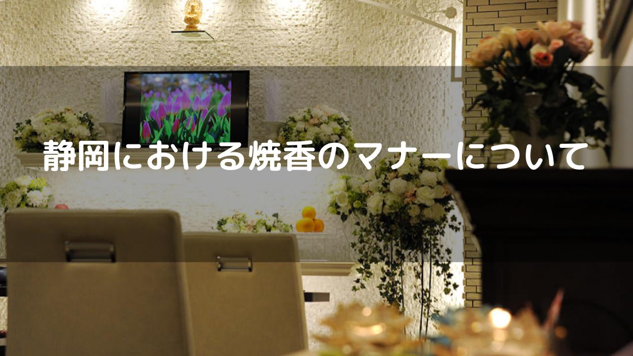 静岡における各宗派の焼香のマナーについて