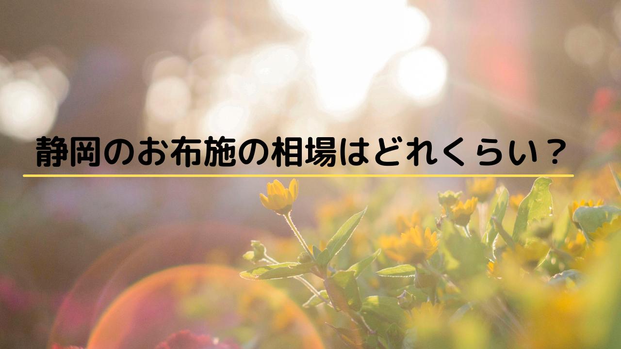 静岡のお布施の相場はどれくらい?