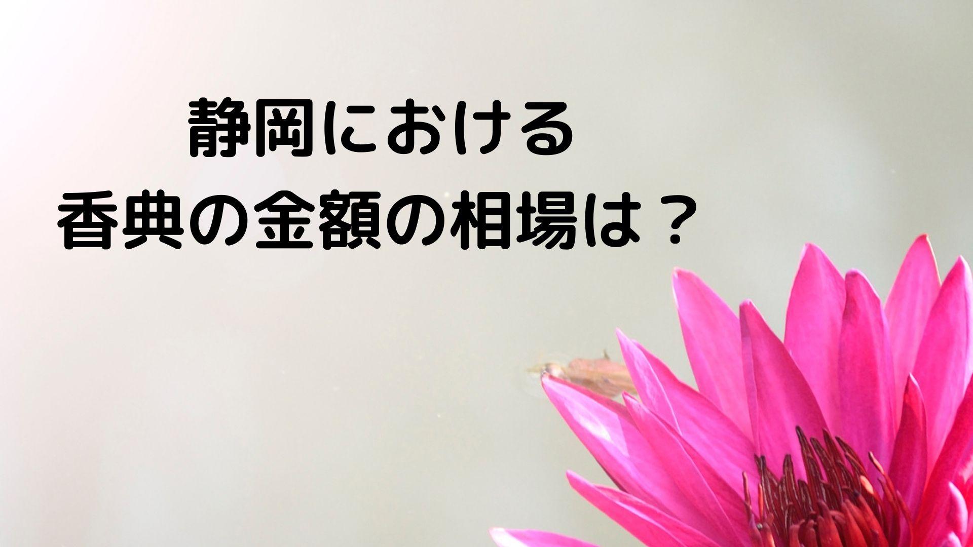 静岡における香典の金額の相場は?