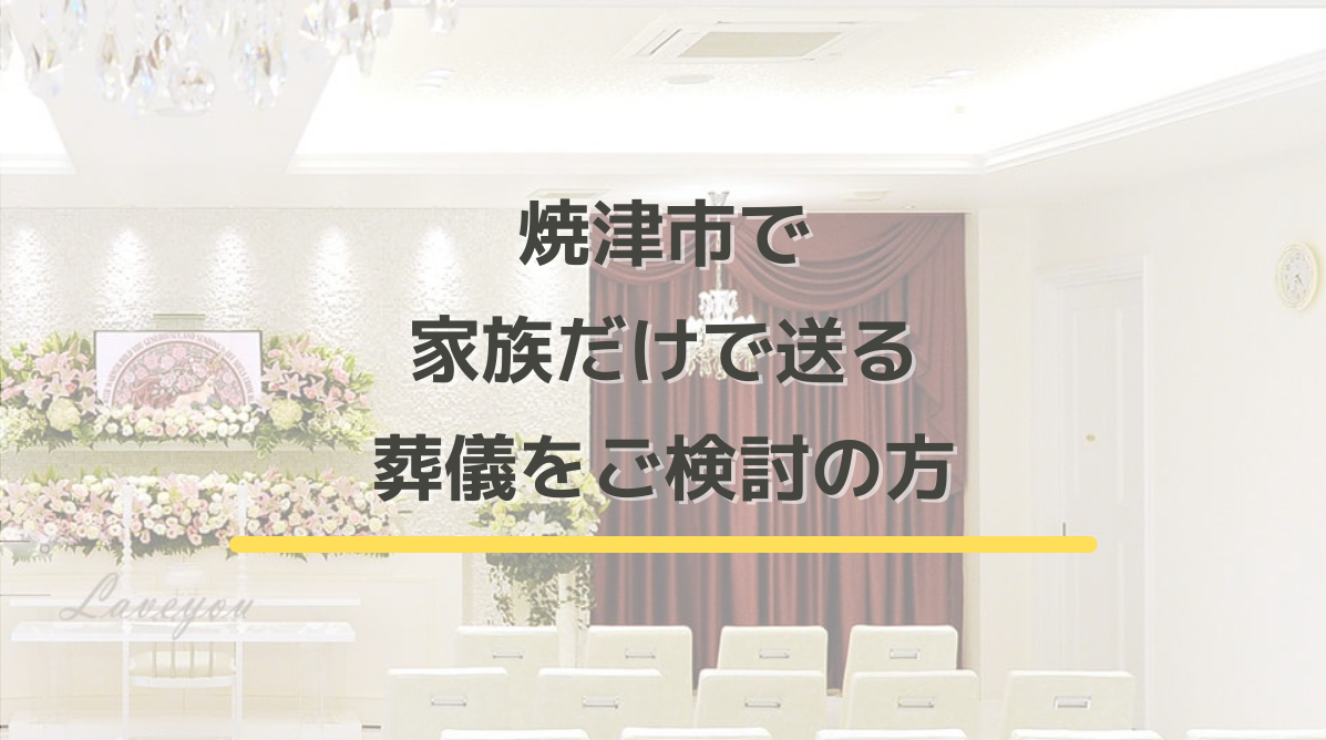 焼津市で家族だけで送る葬儀をご検討の方